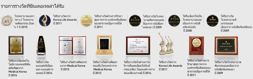 award_thai